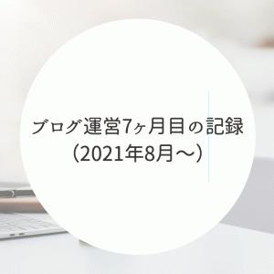 【ブログ運営報告】ブログ運営7ヶ月目のPV数と収益(2021年8月)