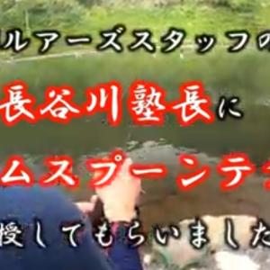 スプーンボトムテクニック~デジ巻き~ 魁!長谷川塾