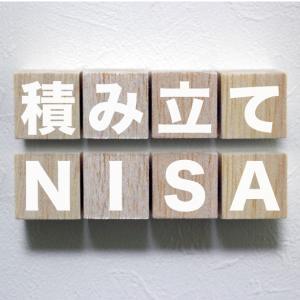 【投資】私が積立NISAを始めた理由