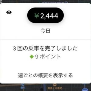 【ウーバー】久々の仕事あがり稼働(2021/07/15)