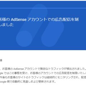 【ブログ】まじで!アドセンスの広告配信を制限のメールを受け取る(2021/09/17)