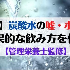 【必見】炭酸水のウソ・ホント 効果的な飲み方を伝授【管理栄養士監修】