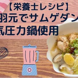 【黄金レシピ】簡単!手羽元サムゲダン風|電気圧力鍋【栄養士直伝】