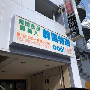 【謎のPC방】名古屋 韓国特送に行ってきた!