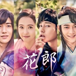 ただただ癒される!イケメンしか出ない韓国ドラマ「花郎」