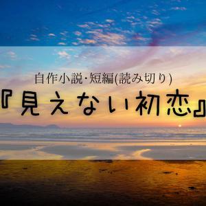 『見えない初恋』-自作小説(読み切り)