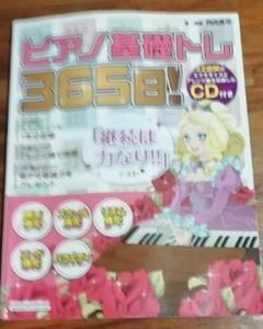ピアノ基礎トレの本買ってきました。o(* ̄▽ ̄*)ノ