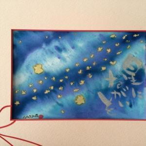 【星に願いを】叶う願い事を書くなら抑えるべき3つのポイント