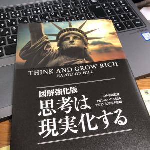 【思考は現実化する】幸せな未来は自分で創っていくもの