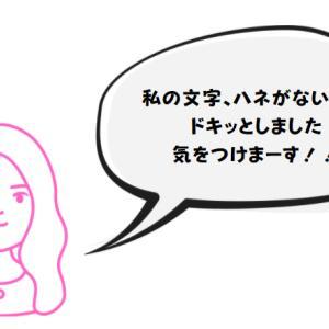 【続編】アスリートの文字を真似てイイ人・悪い人