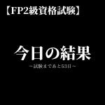 【FP2級】7月25日の勉強記録(試験まであと49日)