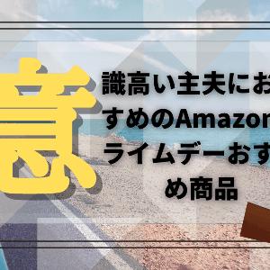 【年に一度の祭典】意識高い専業主夫がほしがるAmazonプライムデーのおすすめ商品!