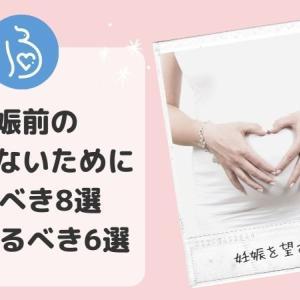 妊娠前の後悔しないためにやるべき8選と準備するべき6選