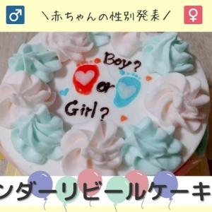 赤ちゃんの性別発表!ジェンダーリビールケーキ、まだ知らないの?