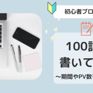 ブログ100記事書いてみたので期間やアクセス(PV)を大公開!