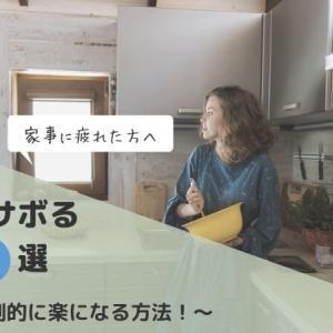 家事はサボるもの!料理が劇的に楽になるおすすめ方法~究極4選~