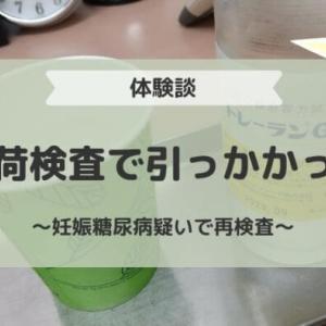 【体験談】妊婦健診糖負荷検査で引っかかる!妊娠糖尿病疑いで再検査