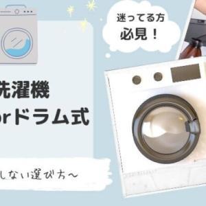 洗濯機の縦型とドラム式で迷っているあなたに!~失敗しない選び方~