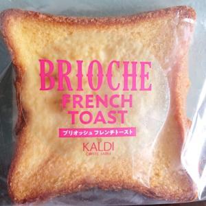 レンチンでジュワーッと口においしさが広がる!カルディ ブリオッシュフレンチトースト
