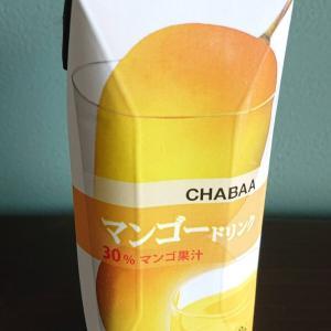 旬のマンゴーを飲み干そう!カルディ チャバー マンゴージュース