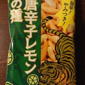 想像以上の酸っぱ辛さにびっくり!カルディ 青唐辛子レモン柿の種