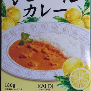 夏にオススメ!さっぱり食べれる!カルディ レモンチキンカレー