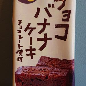 濃厚だけど甘ったるくない!カルディ チョコバナナケーキ