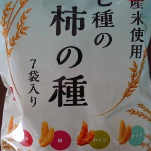 その日の気分によって味が選べる!カルディ 七種の柿の種 7袋入り