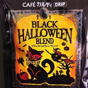 ドリップコーヒーで手軽にコーヒーを楽しもう!カフェカルディ ブラックハロウィンブレンド