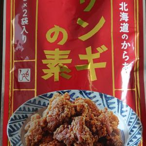 鶏むね肉であっさり食べれる!カルディ 北海道のからあげ ザンギの素