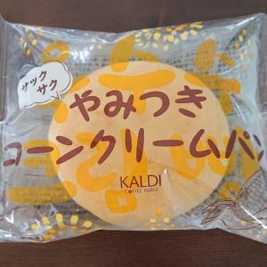 冷凍パンと思えないほどのおいしさ!カルディ やみつきコーンクリームパン