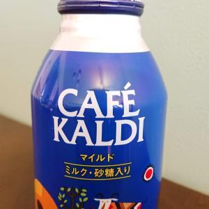 疲れた時にちょうどいい甘さ!カフェカルディ ボトル缶コーヒー マイルド