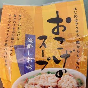 季節の変わり目にスープで温まろう!カルディ おこげのスープ 海鮮しお味