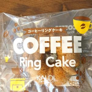 キャラメルっぽい香りがするのは私だけ!?カルディ コーヒーリングケーキ
