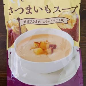 おうちでほっこり秋を感じよう!カルディ 焼きさつまいもスープ