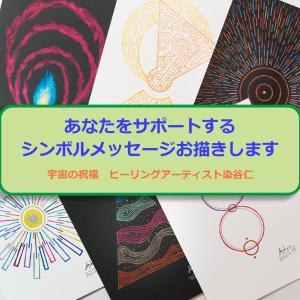 【イベントのお知らせ】シンボルメッセージ描き下ろし in ハナペコ 8月4日(水)