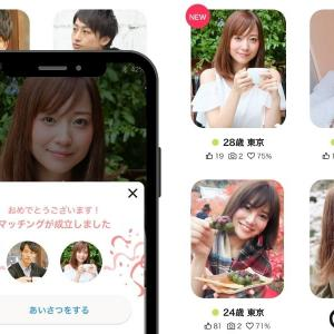 Omiaiアプリ料金を男女別に解説!無料・有料会員・課金でできること。
