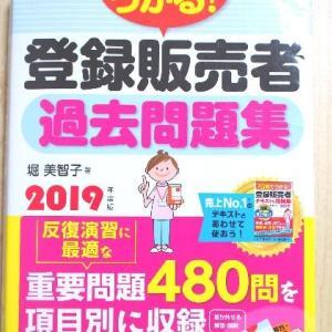 「うかる!登録販売者 過去問題集」と都道府県の無料PDFで試験対策【レビュー】