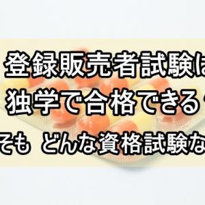 登録販売者試験に独学で受かるポイント総まとめ!難しいと噂の埼玉で一発合格