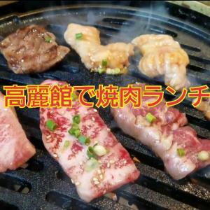 留萌市でランチ「高麗館」お肉は美味で値段もリーズナブル、お勧めはユッケジャンスープ