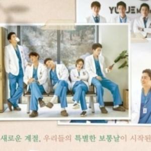 待っていました!tvN『賢い医師生活』シーズン2が6月から始まります