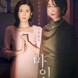 韓国ドラマ『Mine』1~2話観ました 凄く面白い!!