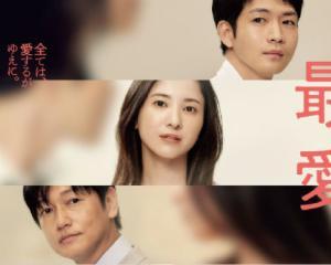 TBS金曜ドラマ『最愛』サスペンスラブストーリー面白いです!