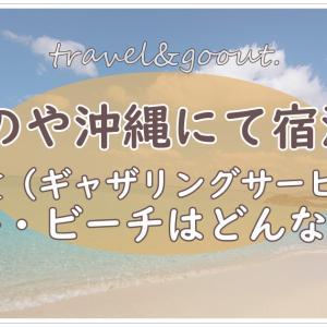 星のや沖縄に2泊3日!ギャザリングサービスと施設紹介♪