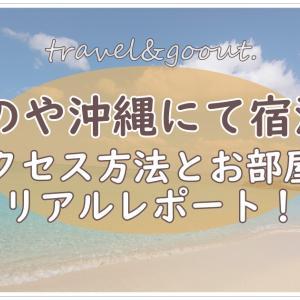 星のや沖縄に2泊3日!アクセス方法と部屋のリアルな感想!