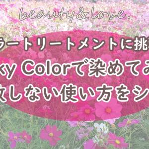 Punky Colorで染めてみた!失敗しない使い方を紹介