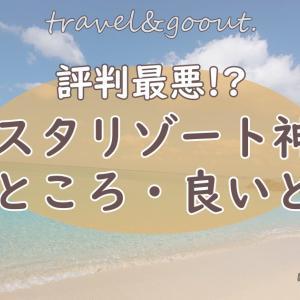 ネスタリゾート神戸の評判最悪!?実際に行って感じた良いところ・悪いところ