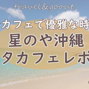 星のや沖縄バンタカフェ 絶景カフェで優雅な時間を