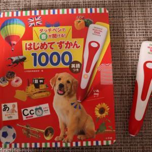 1歳の誕生日プレゼントにおすすめの絵本10選!タイプ別の選び方もご紹介