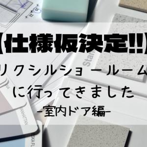 【仕様仮決定!!】リクシルショールームに行ってきました-室内ドア編-